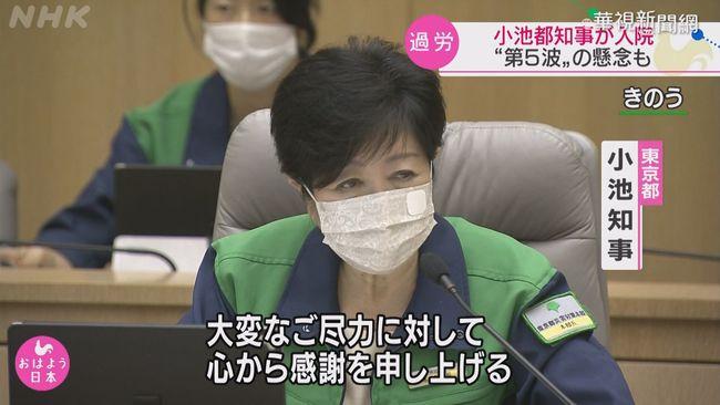東奧疫情兩頭燒 小池百合子過勞靜養 | 華視新聞