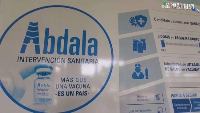 拚國產疫苗 古巴:Abdala保護力逾92%   華視新聞