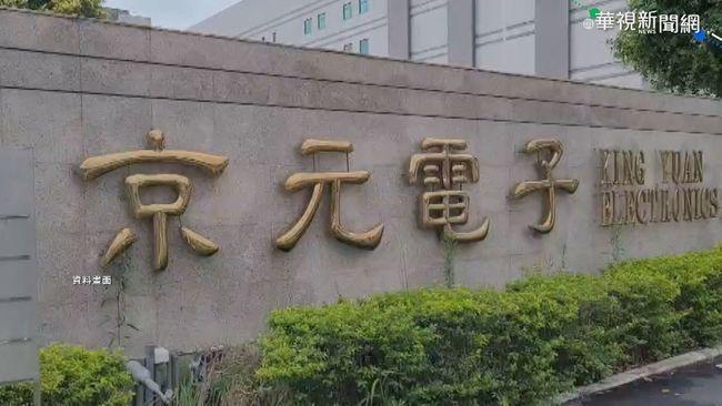 前進指揮所剛撤... 京元電爆傳訊「下週取消分流」 | 華視新聞