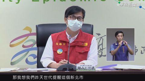 恩主公群聚擴散 陳其邁:新北疫調不實