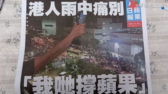 """最後一期""""港蘋""""破紀錄! 印刷百萬份   華視新聞"""