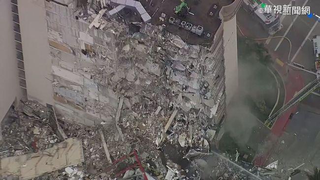 邁阿密12層樓大廈倒塌 1死99失蹤 | 華視新聞