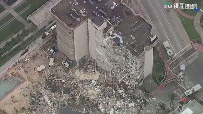 邁阿密樓塌搜救逾24小時 恐無人生還 | 華視新聞