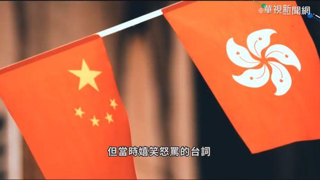 自由繁華成追憶 香港東方之珠蒙塵 | 華視新聞