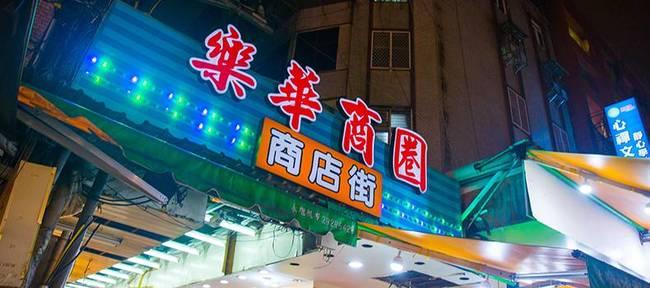 為了攤商生計! 樂華夜市宣布7/1恢復營業 | 華視新聞