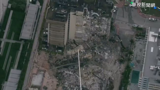 佛州樓塌救援困難 已知5死156人失聯   華視新聞