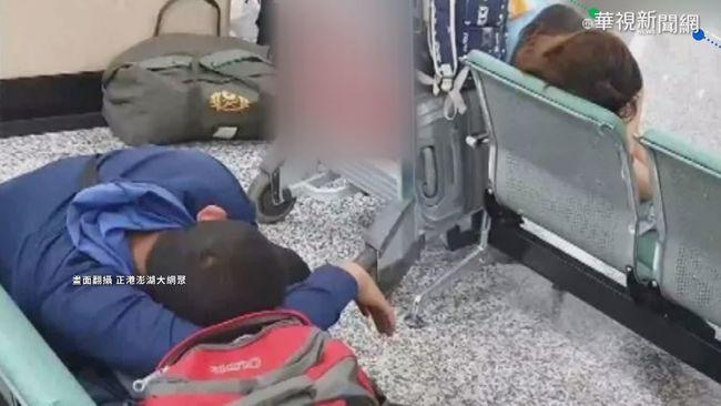 等不到機位!旅客澎湖機場睡一團 交通部:加開航班   華視新聞