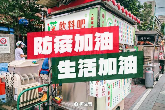寧夏夜市今日復業「微解封」柯文哲祝攤商開市大吉   華視新聞