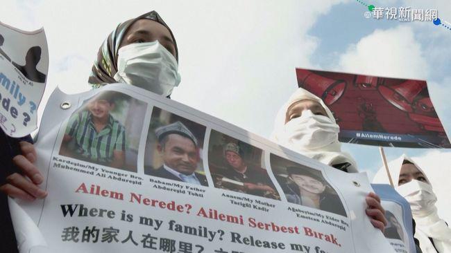 """法國近50議員提案 控中國新疆""""種族屠殺""""   華視新聞"""