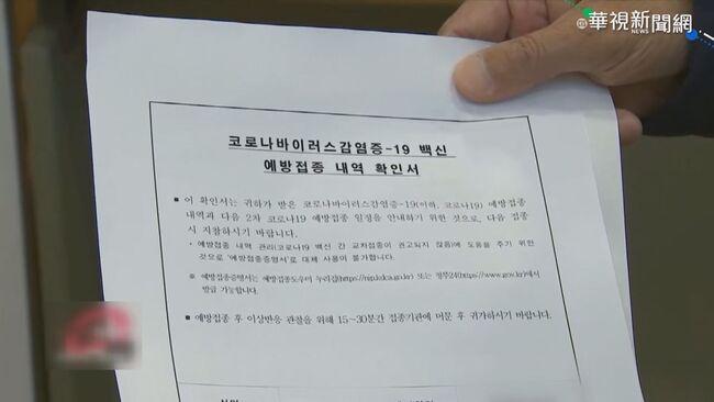 南韓7/1起發疫苗證明 集會不受限制 | 華視新聞