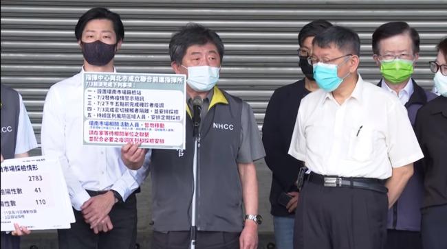 環南市場群聚!CDC與北市設聯合指揮所 五策略圍堵病毒 | 華視新聞