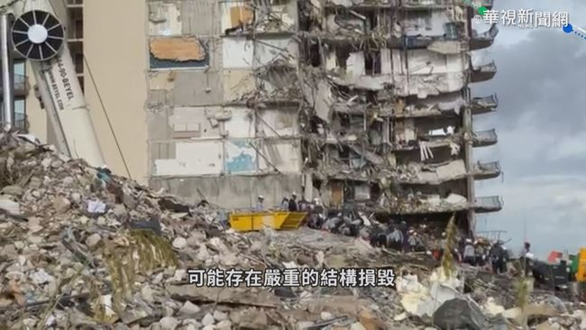 邁阿密40年公寓坍塌 至少24人死   華視新聞