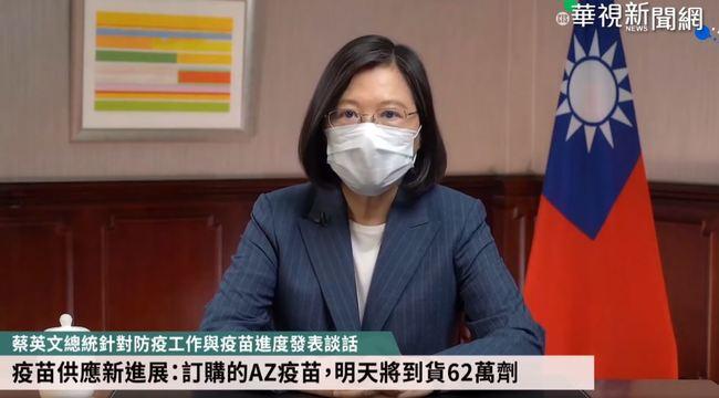 台灣自購AZ疫苗要來了! 蔡英文:明天到貨62萬劑 | 華視新聞