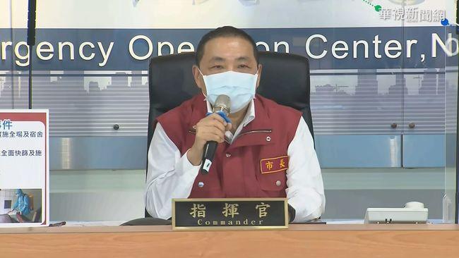 三重湯城1例「陰轉陽」 侯友宜:CT值38傳染力低 | 華視新聞