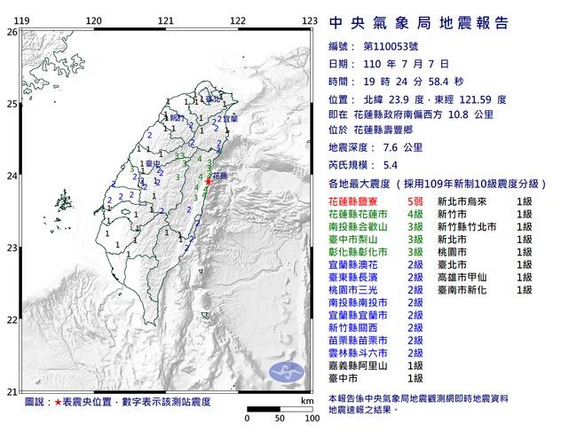 花蓮壽豐鄉5.4地震 最大震度花蓮5弱   華視新聞