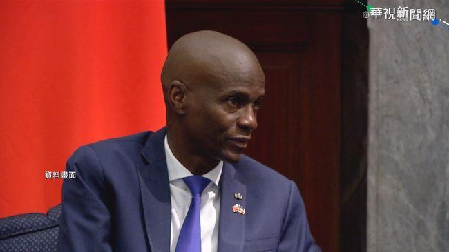 海地總統摩依士自宅遇刺亡 外交部致電慰問 | 華視新聞