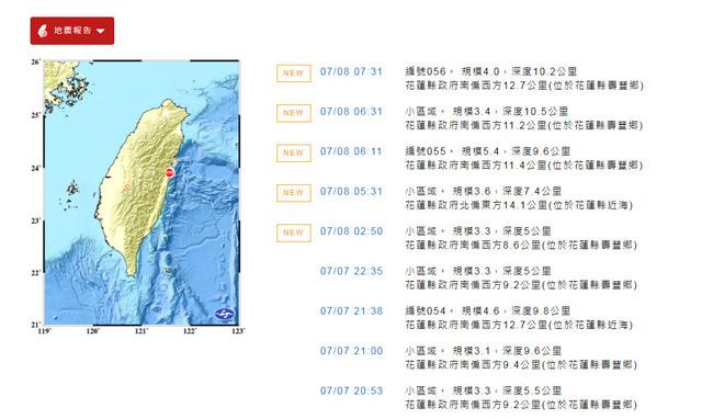 花蓮24小時內連13震!氣象局估2、3天內還有餘震 | 華視新聞