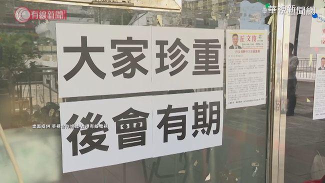 不符資格將被追薪 香港議員爆請辭潮 | 華視新聞