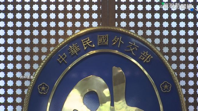 武裝份子闖入台灣駐海地大使館!外交部:已逮捕11人 | 華視新聞