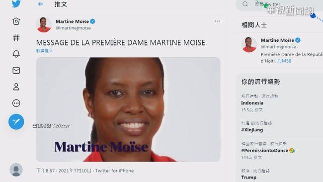 海地第一夫人重傷住院 首發表公開聲明   華視新聞