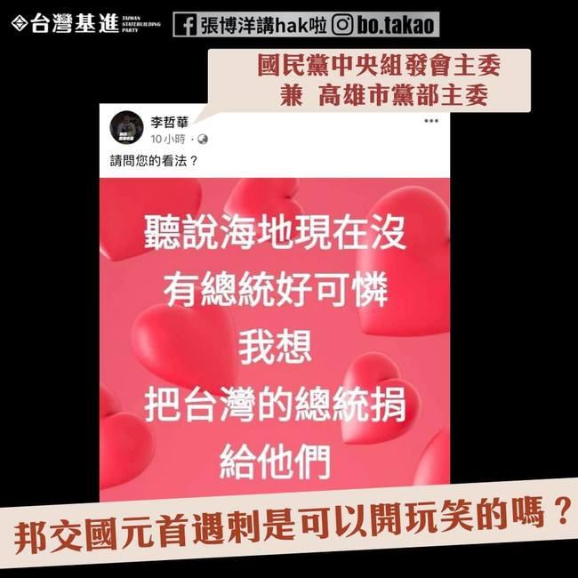 藍高市主委酸「海地沒總統好可憐」 還稱「捐台灣總統過去」   華視新聞