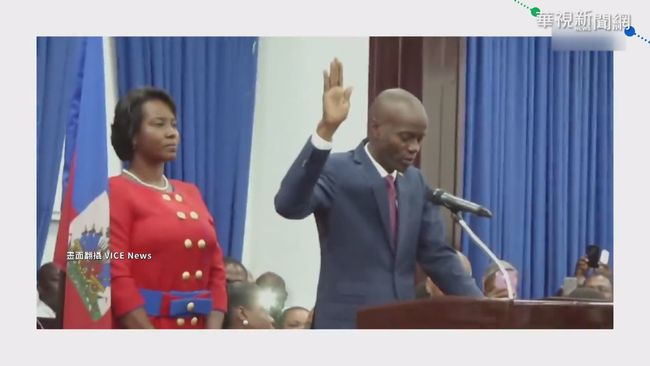 誰殺死總統? 海地黑幫揚言討公道 | 華視新聞