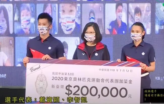 東奧代表團下週出戰 蔡英文發「20萬加菜金」打氣   華視新聞