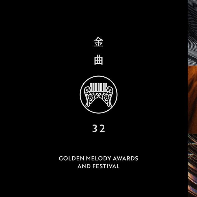 金曲獎8/21公布得獎名單!首度以「線上+實體」舉辦典禮   華視新聞