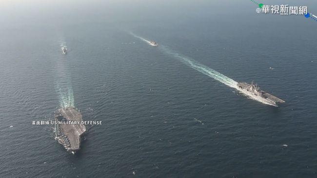 南海仲裁5週年 美艦巡弋西沙!中跳腳 | 華視新聞