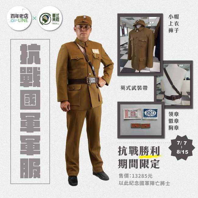 Fw: [新聞] 國民黨賣對日抗戰軍服