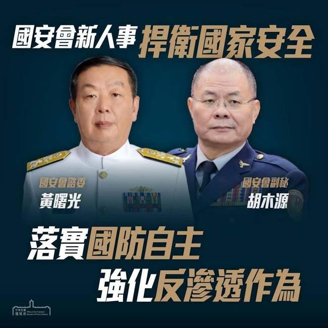 快訊》黃曙光任國安會諮委 胡木源接任國安會副秘書長 | 華視新聞