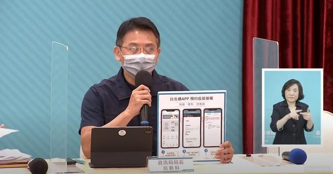 「台北通」整合中央系統 7/16起開放預約疫苗 | 華視新聞