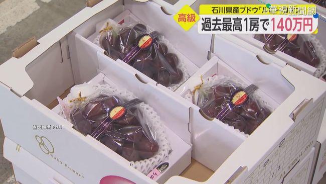 一串要價35萬!日本「葡萄界愛馬仕」台商出手標下 | 華視新聞