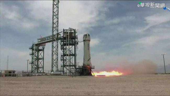 亞馬遜創辦人貝佐斯 20號出發上太空 | 華視新聞