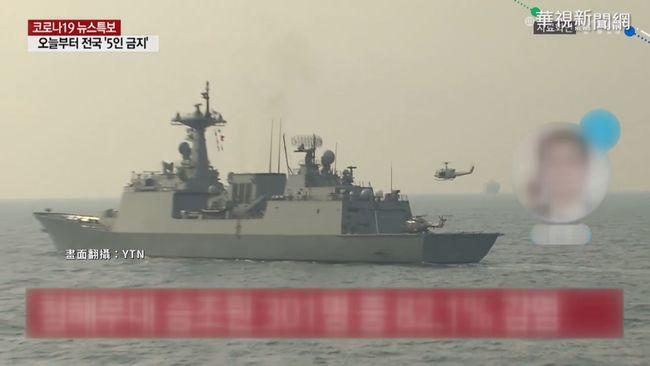 南韓驅逐艦爆發疫情 累積247人染疫 | 華視新聞