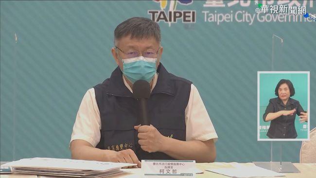 高端疫苗獲准製造 柯文哲質疑:台灣版EUA? | 華視新聞