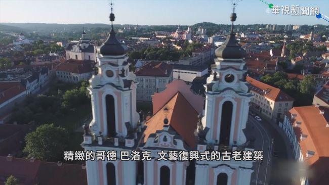 地處歐洲中心點!探訪波羅的海立陶宛 | 華視新聞