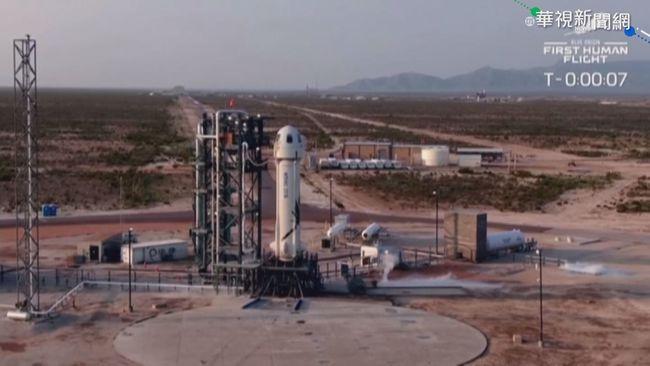 貝佐斯搭自家火箭升空 成功返回地球   華視新聞