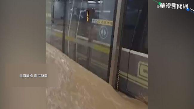 鄭州暴雨致災!大水淹進地鐵站釀12人死、5人傷 | 華視新聞