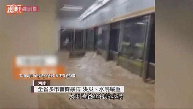 地鐵車廂水淹及肩 中國鄭州12死5傷 | 華視新聞