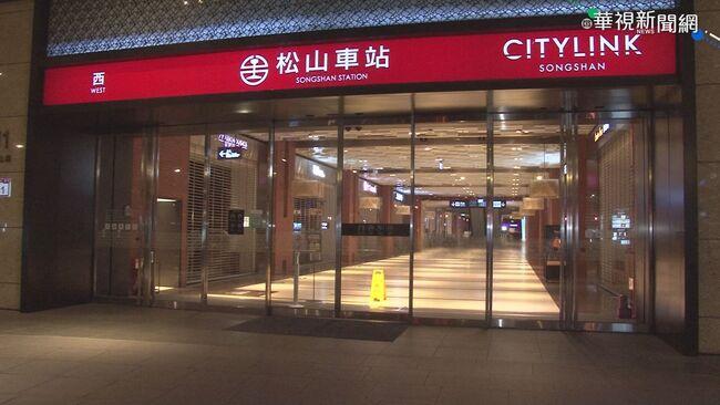 無印良品員工確診!CITYLINK松山店22日停業清消 | 華視新聞