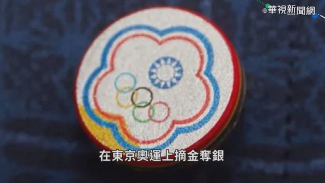 突顯特色! 東奧各國代表隊制服成焦點 | 華視新聞
