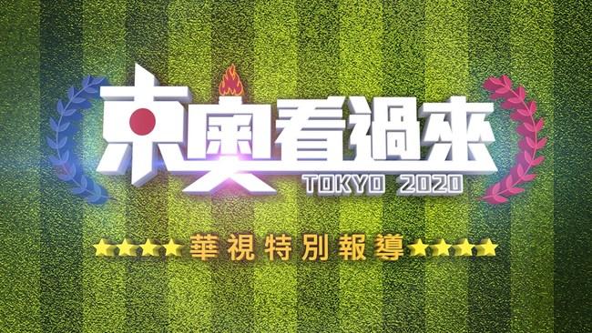 東奧開幕式我代表團進場 NHK主播:台灣! | 華視新聞