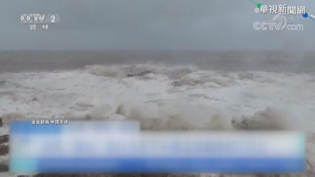 烟花登陸挾風雨掀巨浪 龜速迴旋華東 | 華視新聞