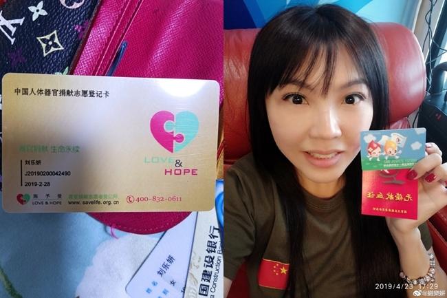劉樂妍曬「器官捐贈卡」遭質疑P圖 怒開嗆:滿口噴糞   華視新聞