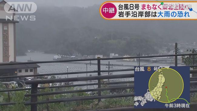 尼伯特登陸日本! 宮城70年來首次颱風   華視新聞