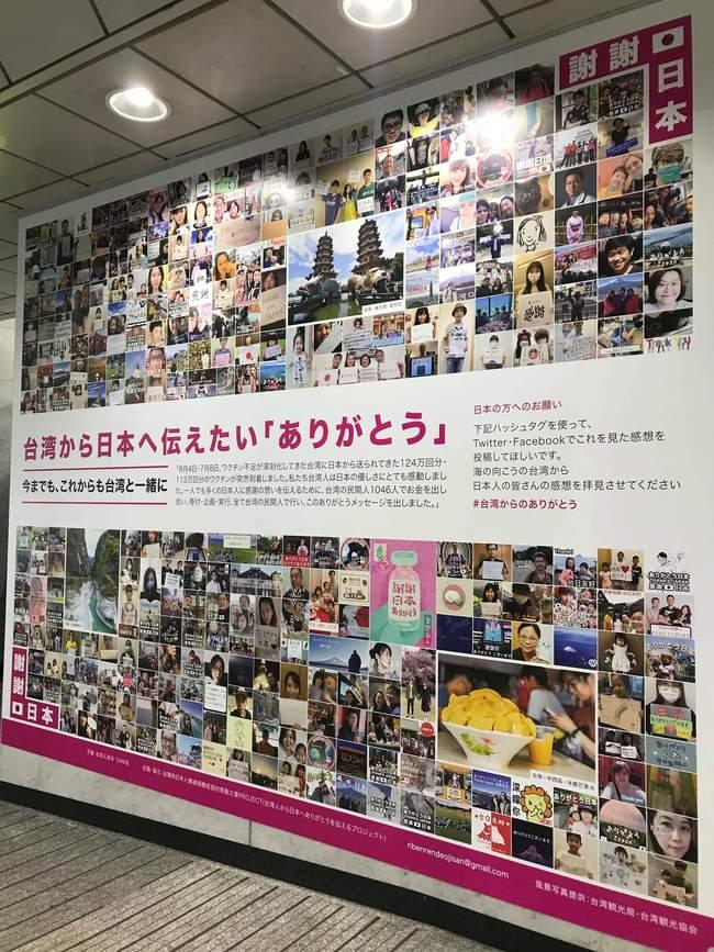 謝謝日贈疫苗!逾千名台人集資廣告 大幅刊登日本車站 | 華視新聞