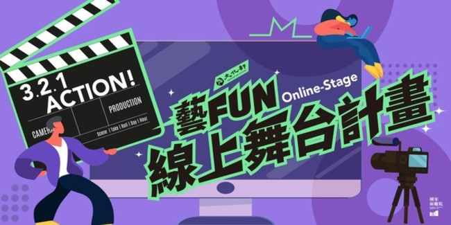 千場表演因疫情取消!文化部推「線上舞台」售票演出 | 華視新聞