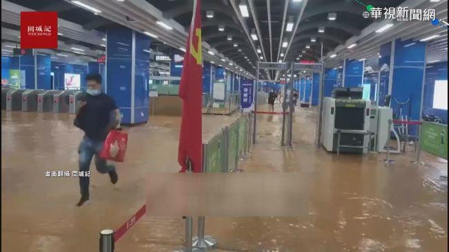 中國廣州暴雨灌地鐵 民眾驚慌逃命 | 華視新聞