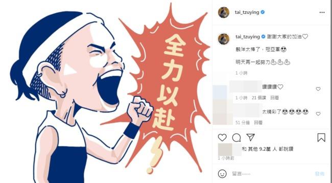 戴資穎闖東奧女單四強 邀麟洋「明一起努力」   華視新聞